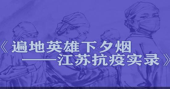 竞舟:《遍地英雄下夕烟——江苏抗疫实录》编辑手记