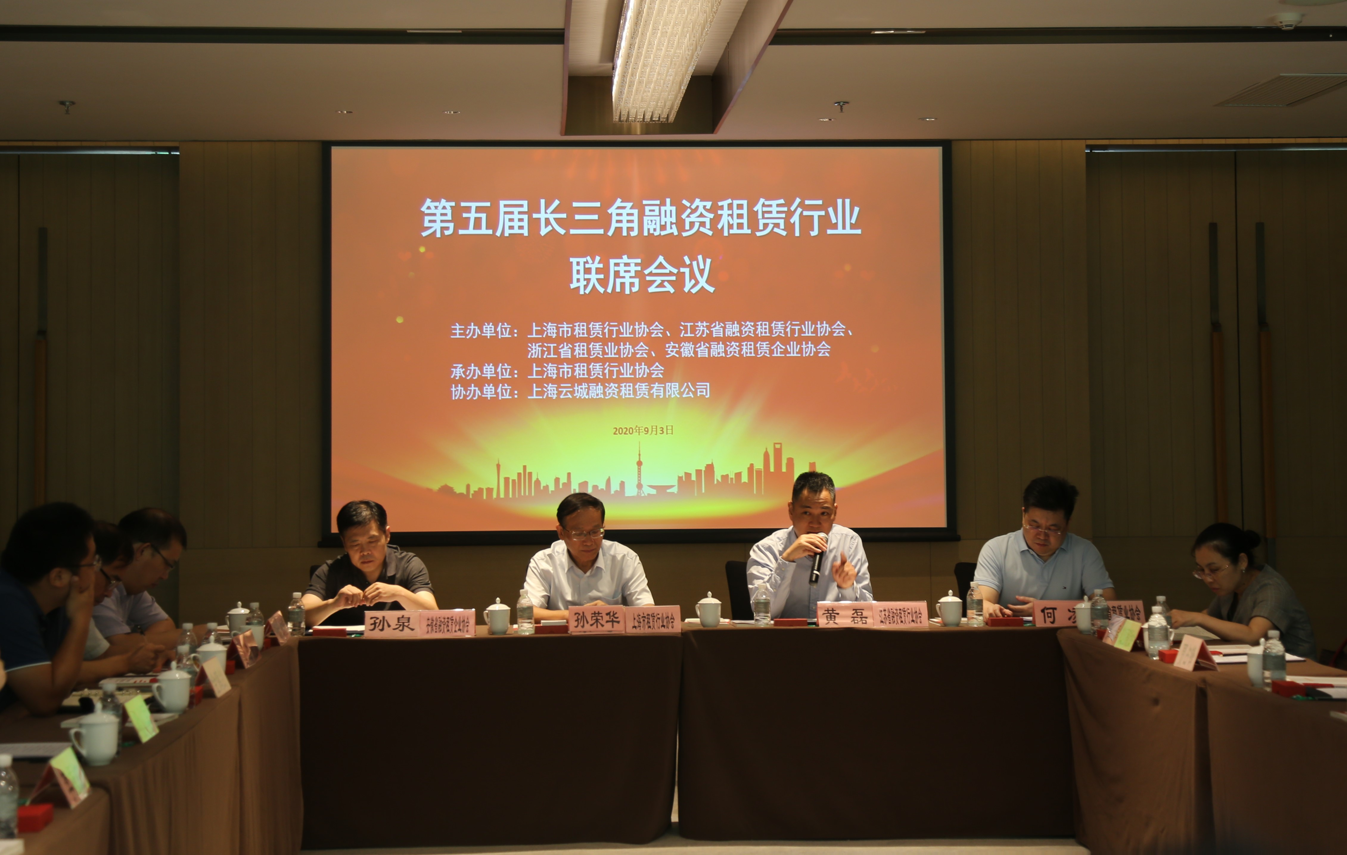 第五屆長三角融資租賃行業聯席會議在上海舉行