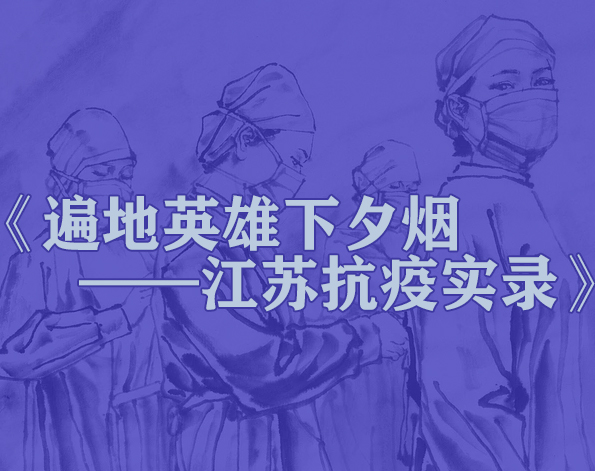 以文学的形式记录江苏人民共筑疫情防控坚固防线的生动画卷——《遍地英雄下夕烟——江苏抗疫实录》报告文学集即将出版