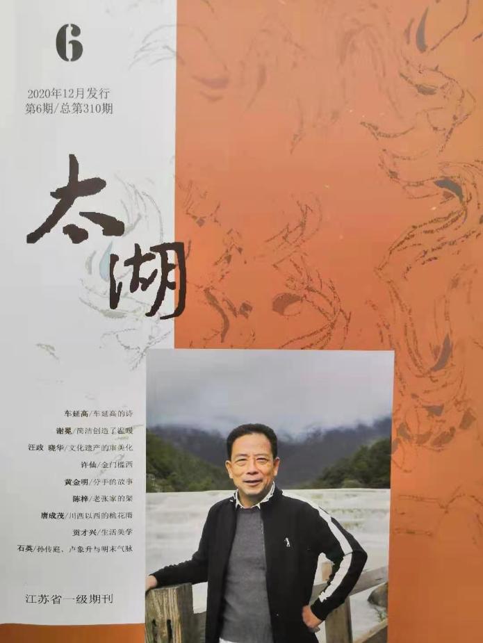 《太湖》2020年第6期