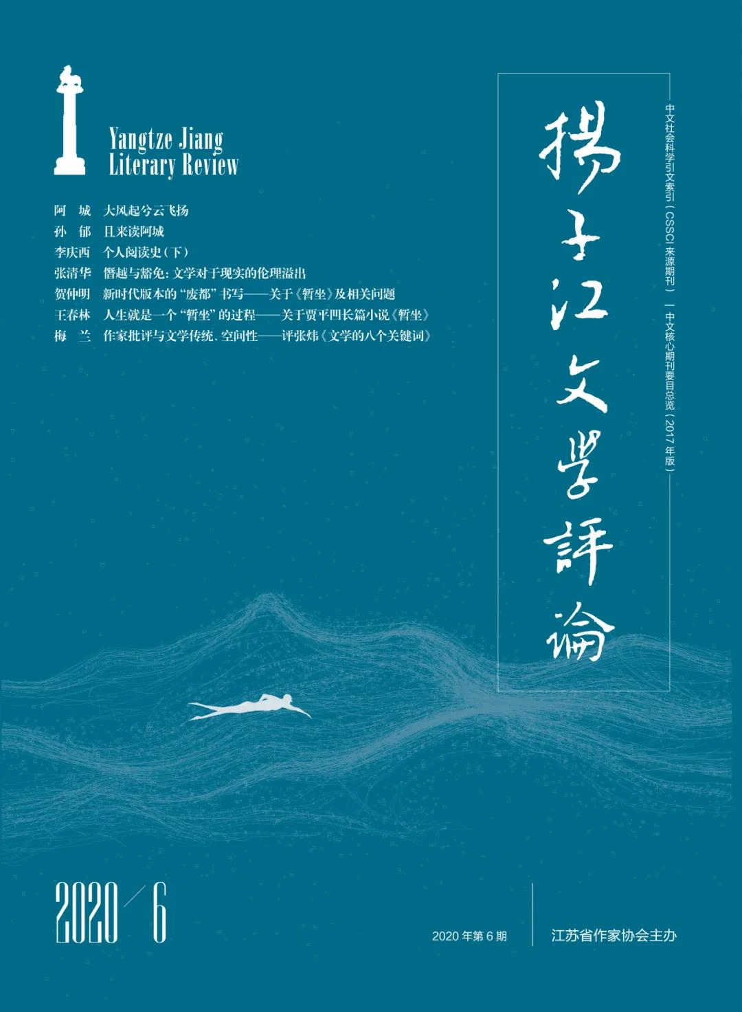 《扬子江文学评论》2020年第6期