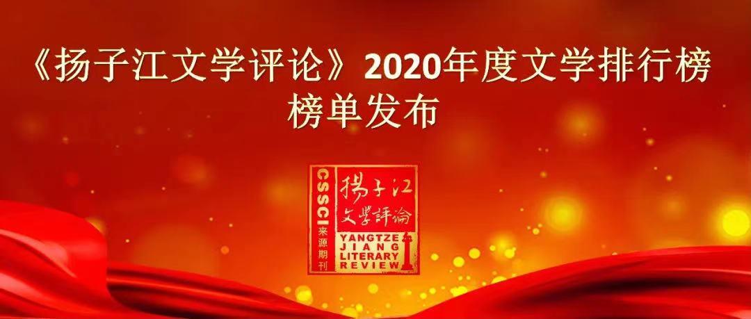 《扬子江文学评论》2020年度文学排行榜正式发布