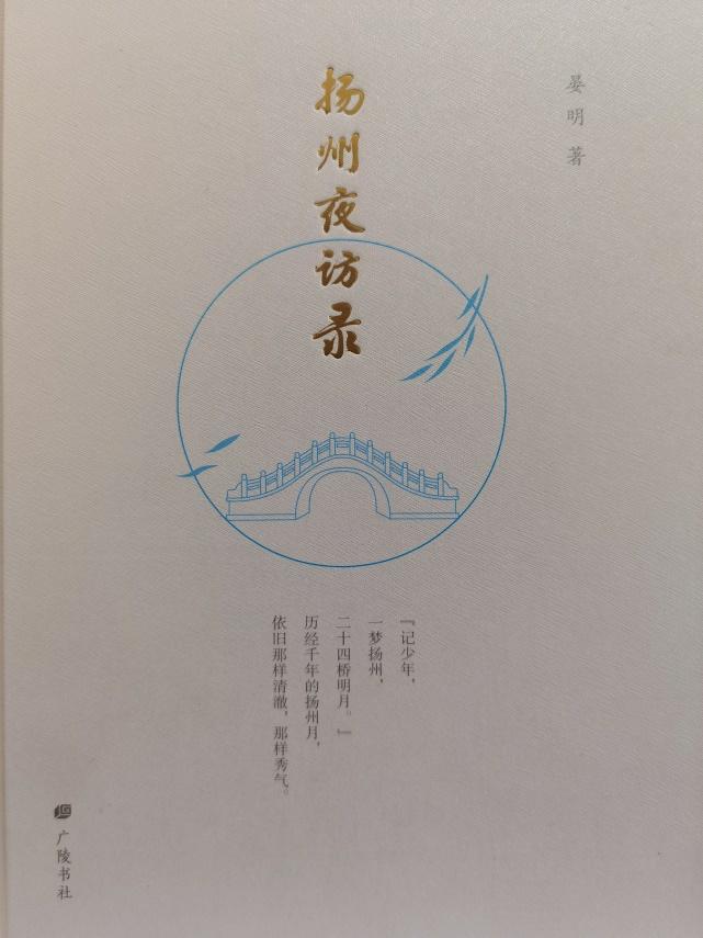 《扬州夜访录》(散文集)