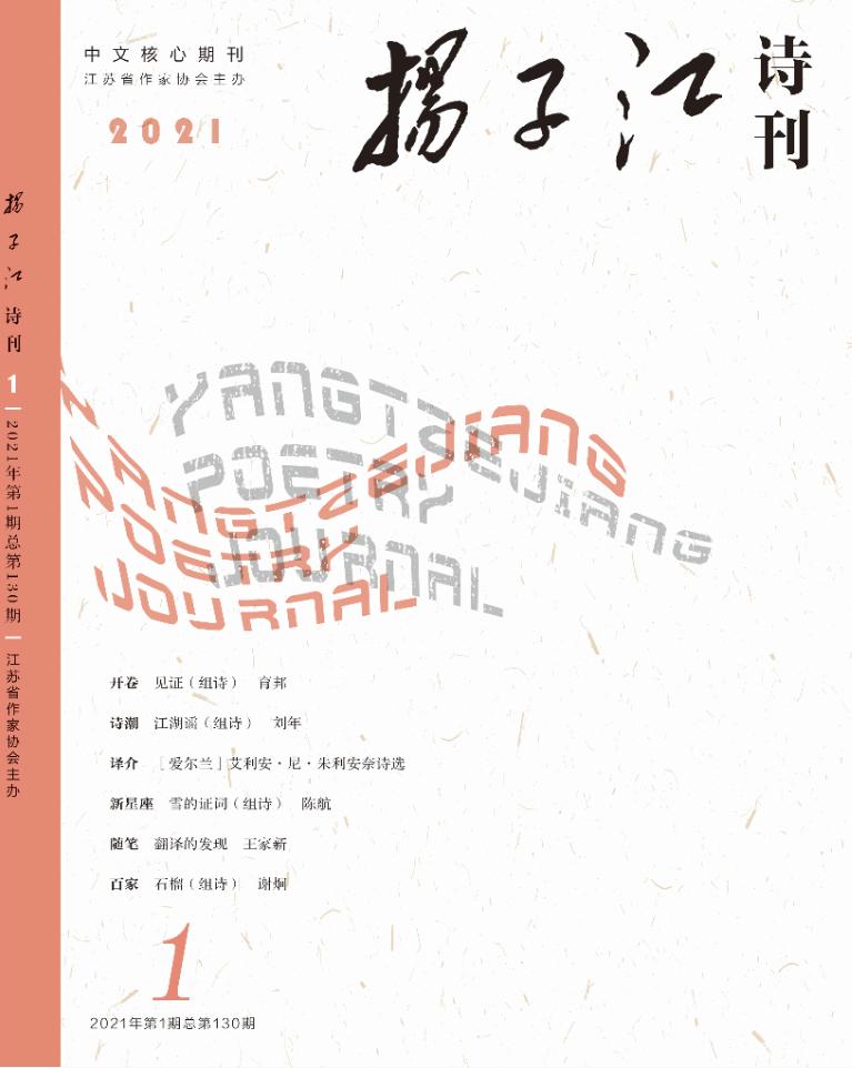 《扬子江诗刊》2021年第1期