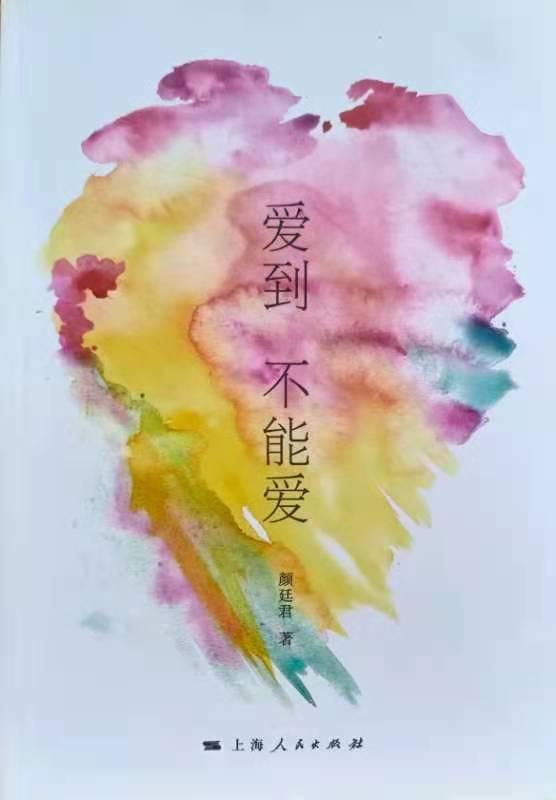 李建军:涤荡灵魂的力作——评颜廷君中篇小说集《爱到不能爱》