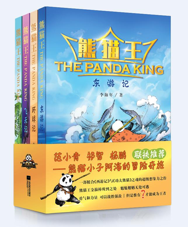 《熊猫王》(儿童文学)