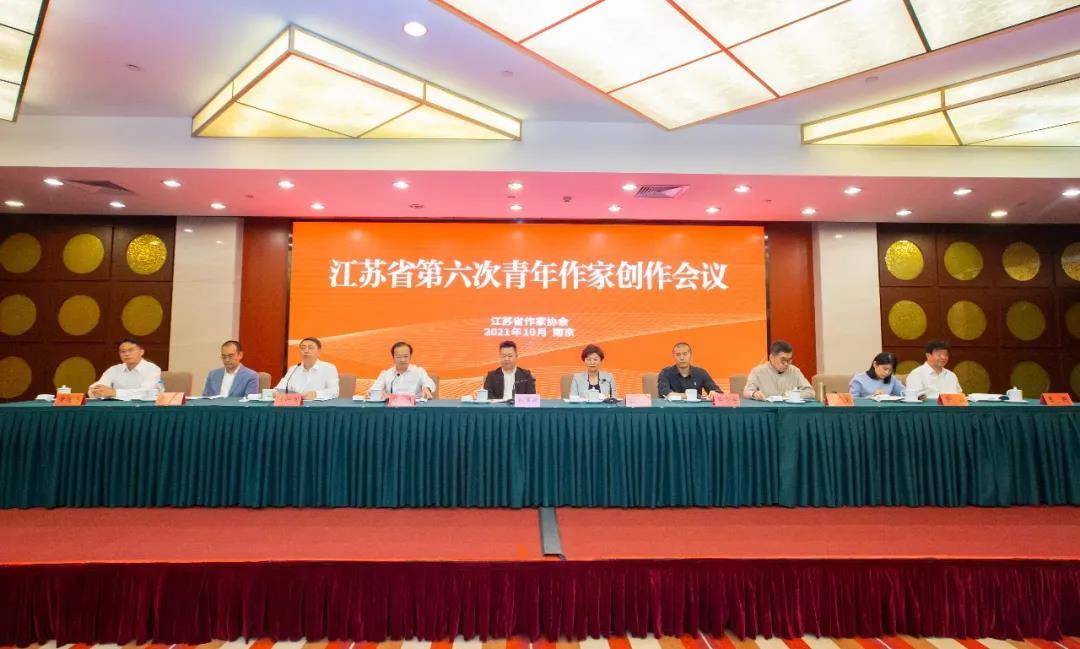 江苏省第六次青年作家创作会议在南京开幕