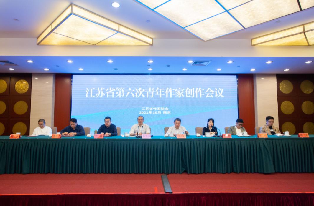 江苏省第六次青年作家创作会议圆满闭幕