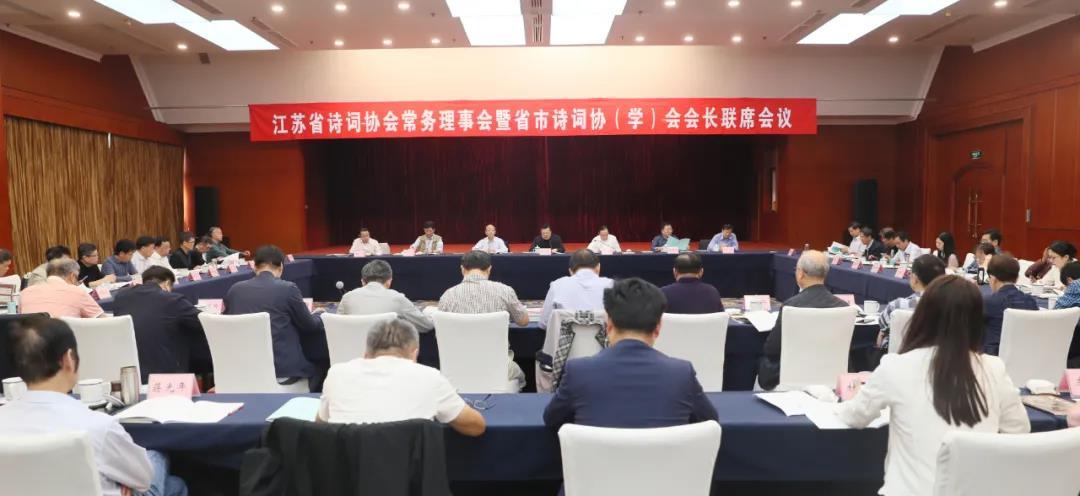 江苏省诗词协会常务理事会暨省市诗词协(学)会会长联席会议在镇江召开