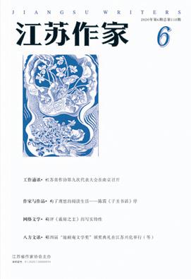 《江苏作家》2020年第6期