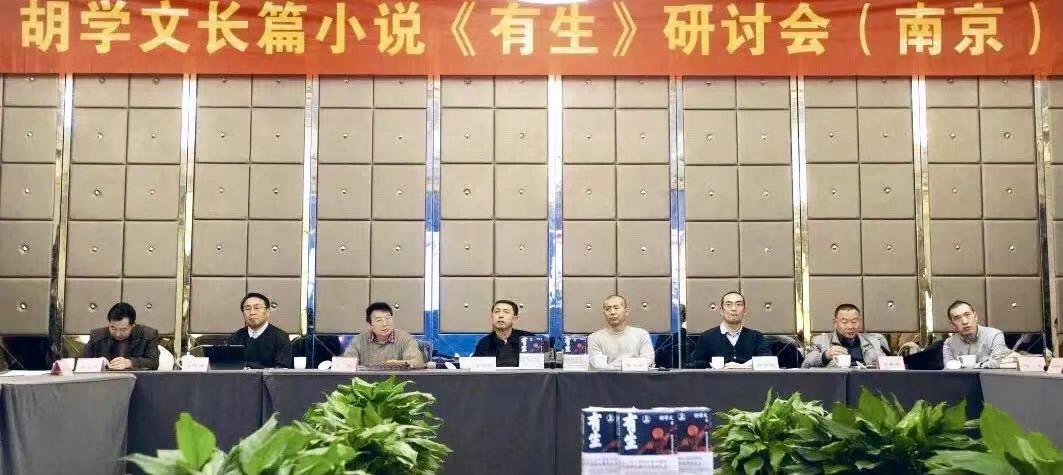 胡学文长篇小说《有生》研讨会在南京召开