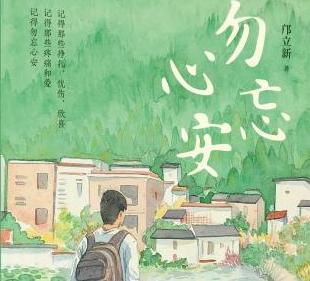 沈毅玲:瓦尔登心湖——邝立新散文集《勿忘心安》简评