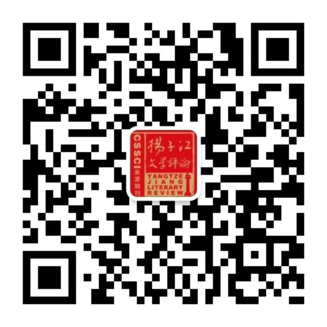 扬子江文学评论