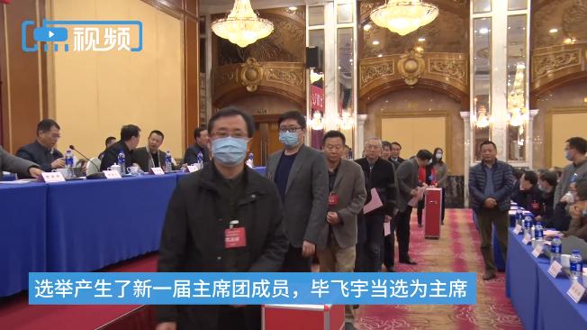 视频:毕飞宇当选新一届江苏作协主席 带你看看本届主席团新亮点