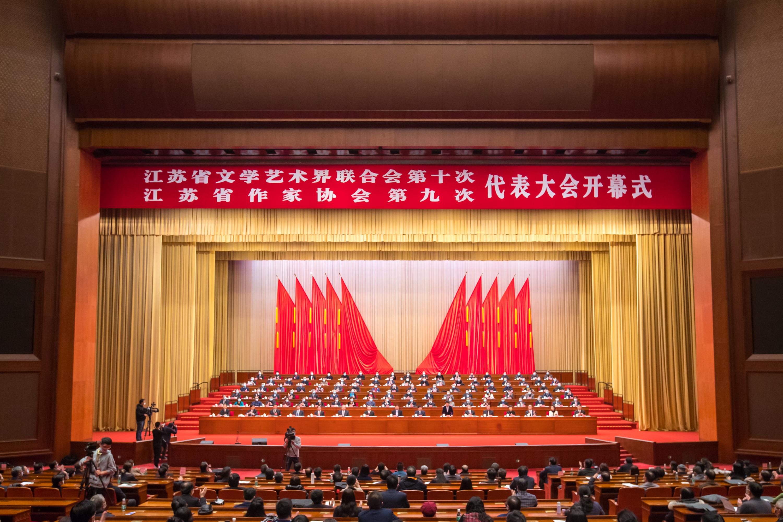 江苏省文联第十次代表大会省作协第九次代表大会开幕