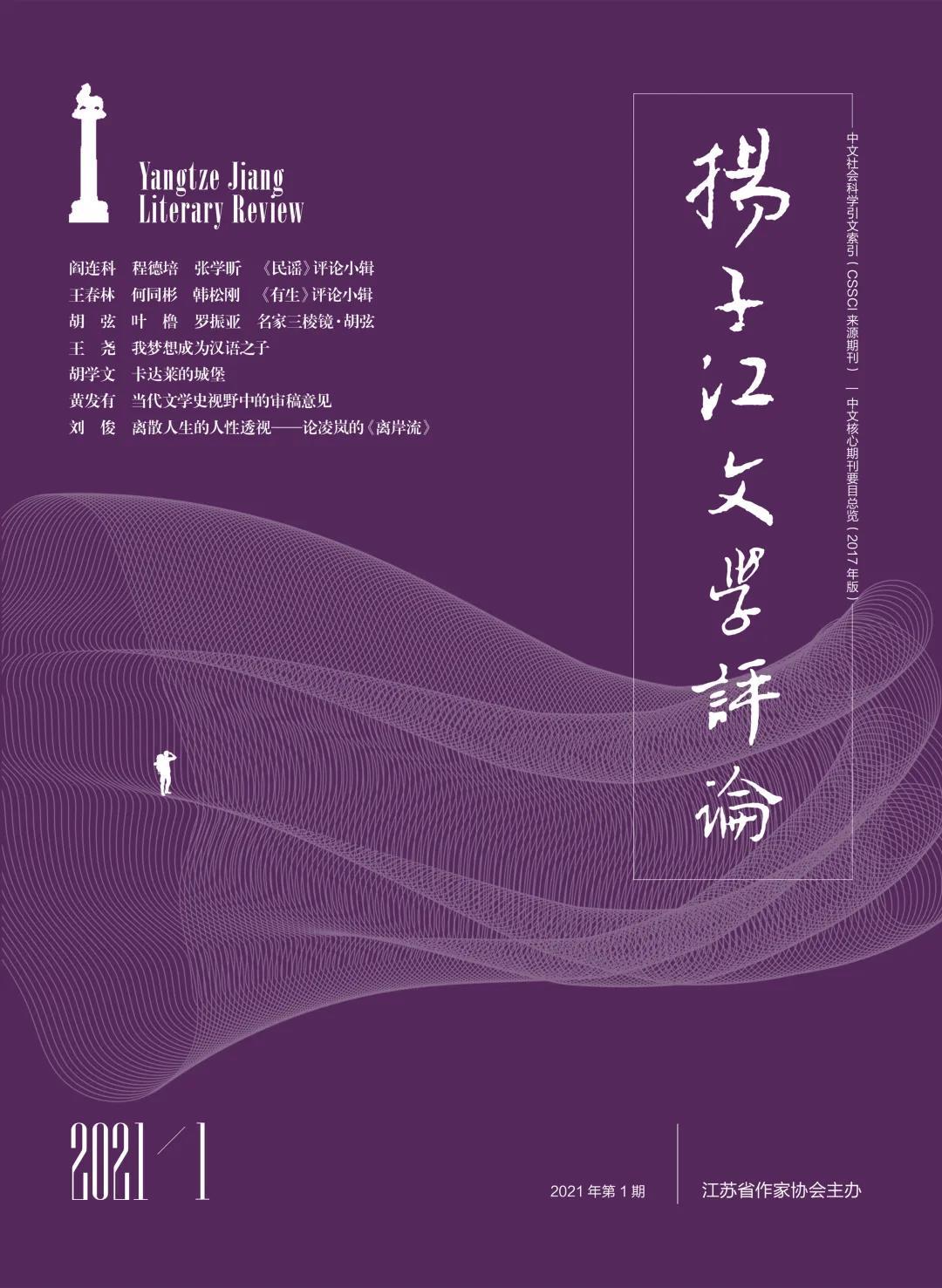 《扬子江文学评论》2021年第1期