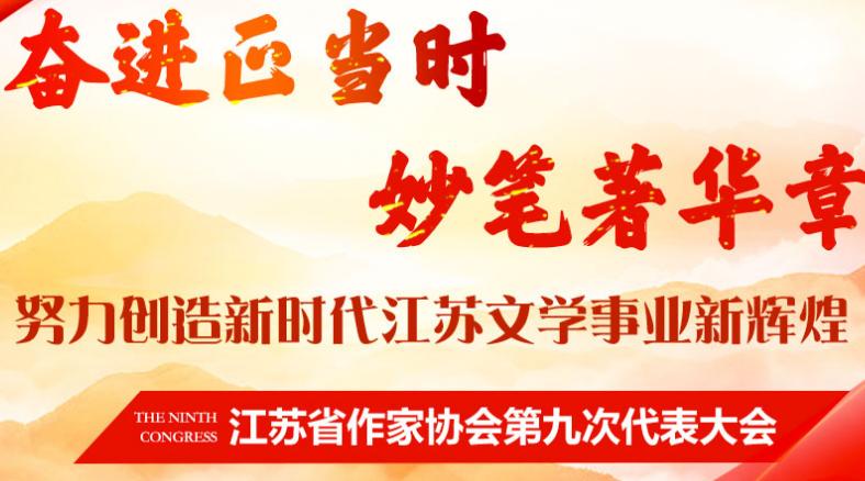 江苏省作协第九次代表大会