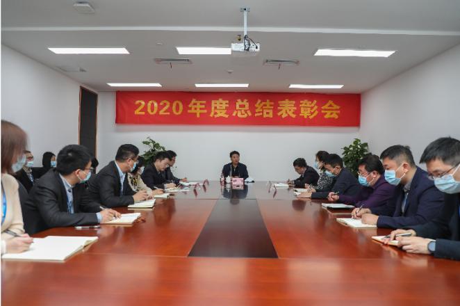 1分快3平台召开2020年度总结表彰会