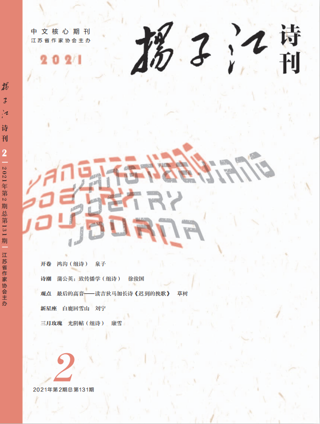 《扬子江诗刊》2021年第2期