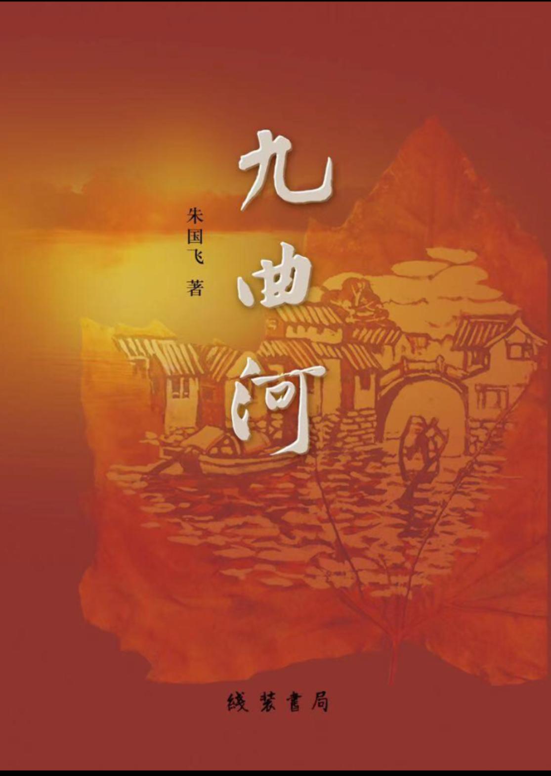 《九曲河》(小说)