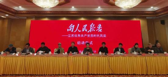 《向人民报告》大型报告文学采写活动在宁启动