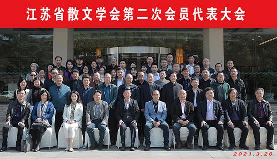 江苏省散文学会第二次会员代表大会在南京召开