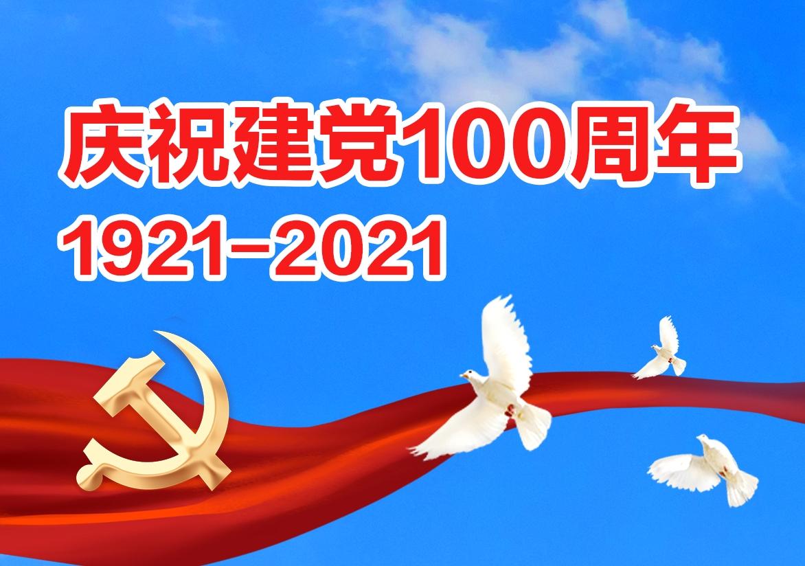 庆祝建党100周年 | 孙友田诗两首
