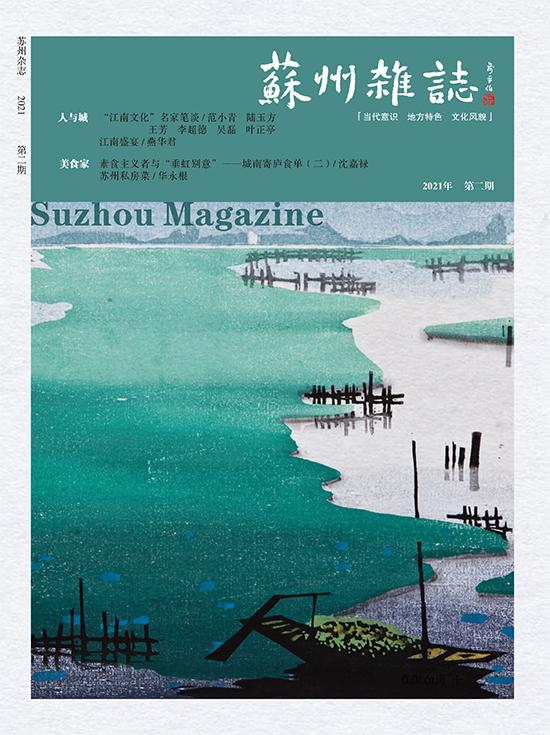 《苏州杂志》2021年第2期