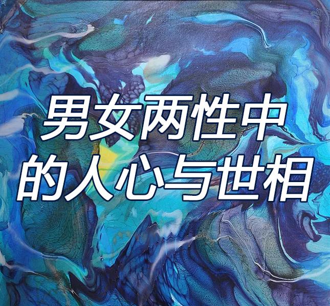 劉宏志:男女兩性中的人心與世相——談白丁婚戀小說中的主題表達