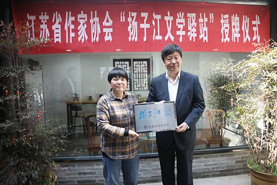 扬子江文学驿站在淮安挂牌