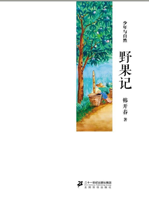 """十品:挚爱超越""""野果""""的甜蜜——读韩开春的散文集《野果记》"""