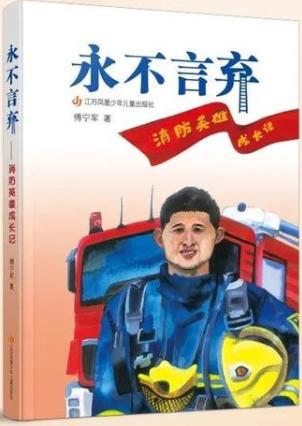 """王振羽:""""火焰蓝""""中一小丁--读《永不言弃--消防英雄成长记》"""