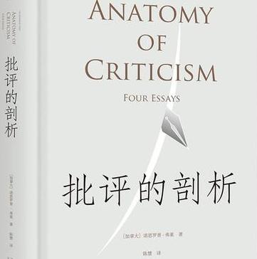 丁帆:中国当代文学批评与阐释的焦虑 ——兼论诺思洛普·弗莱的《批评的剖析》