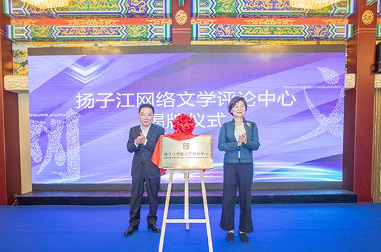 扬子江网络文学评论中心在南京成立
