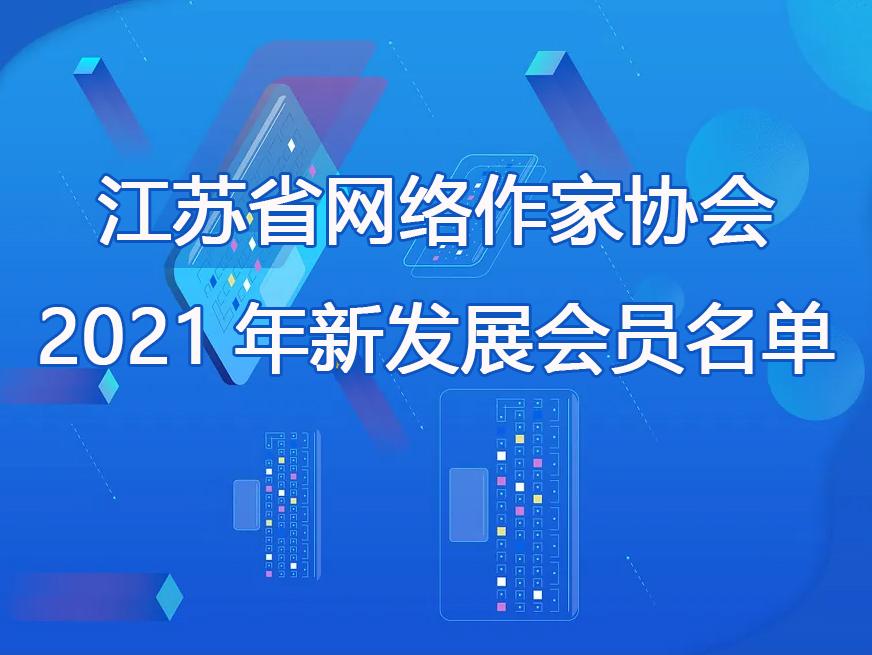 江苏省网络作家协会2021年新发展会员名单
