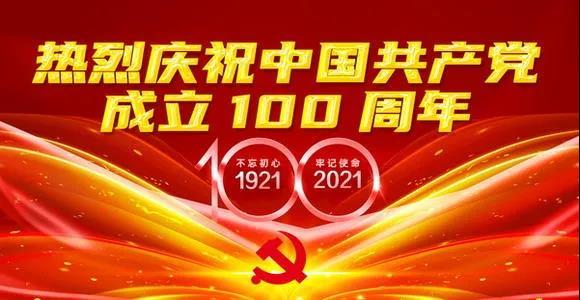 诗书联袂 百年讴歌——庆祝中国共产党成立100周年江苏诗词书法展