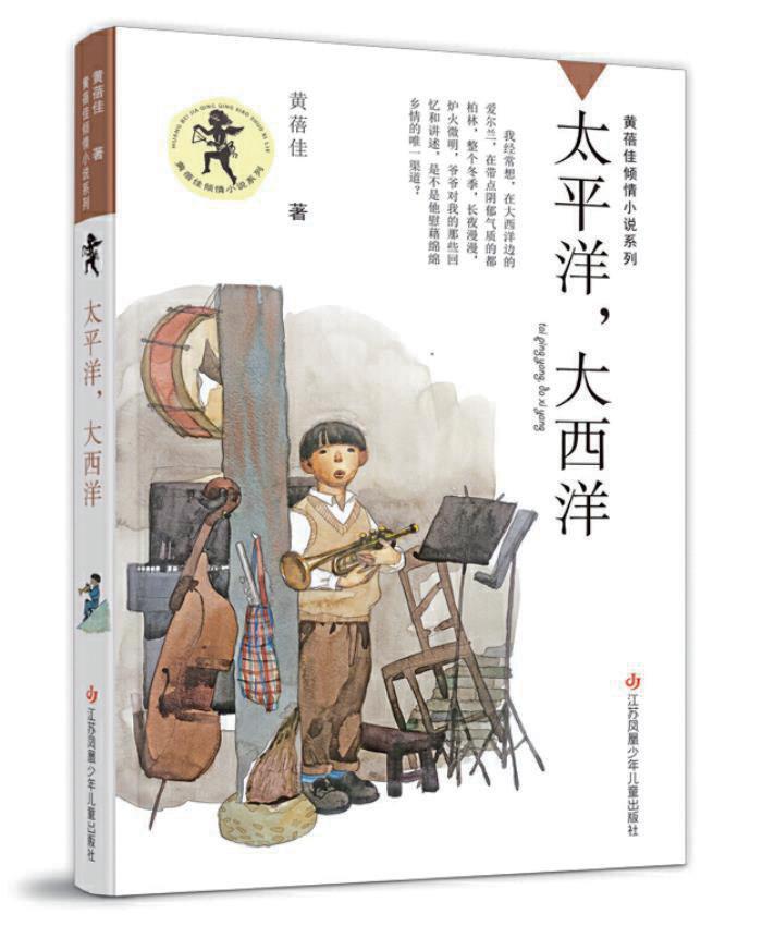 李蒙蒙:吉光片羽 弦歌寄意——黄蓓佳长篇小说《太平洋,大西洋》读札