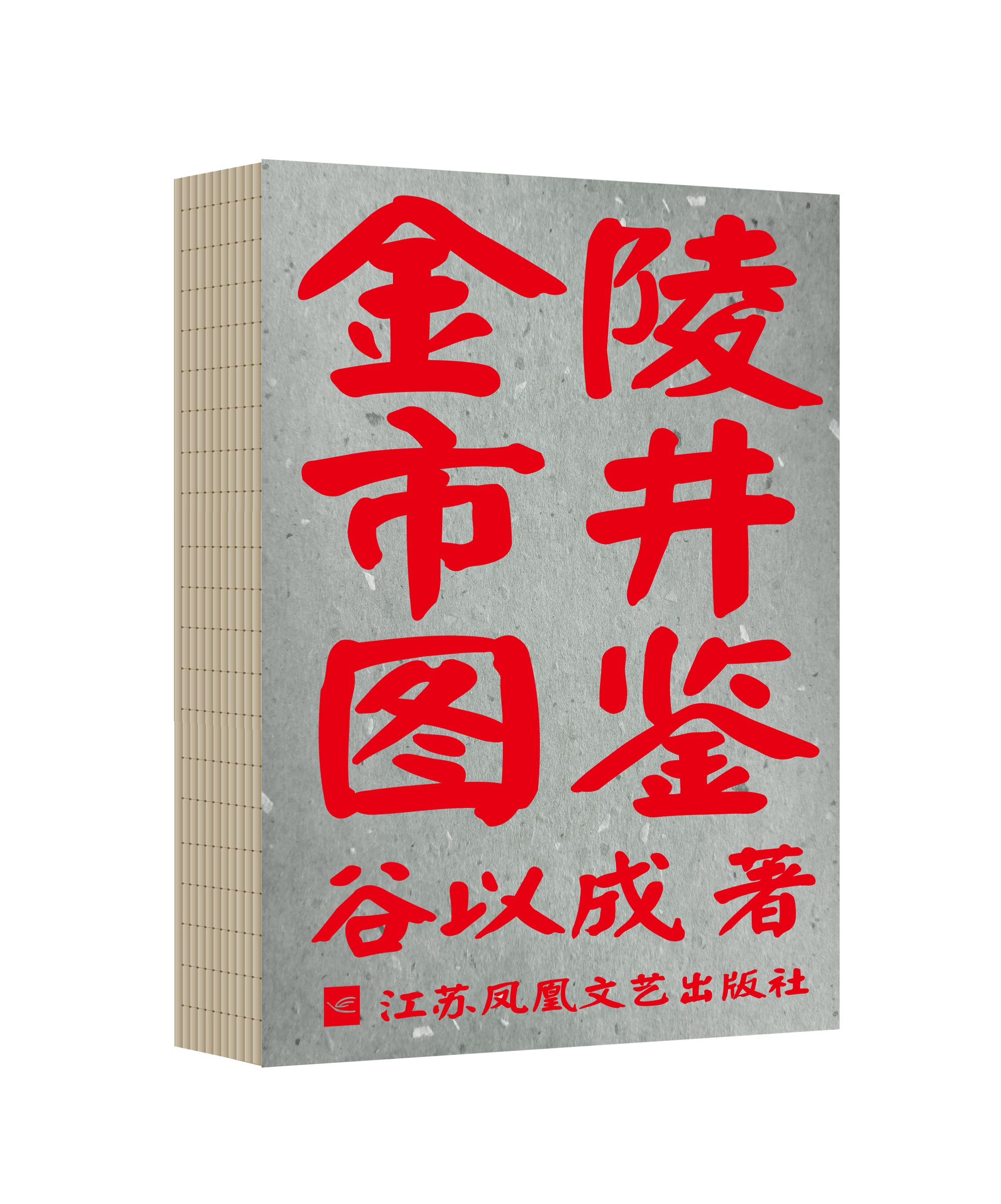 《金陵市井图鉴》(小品文)