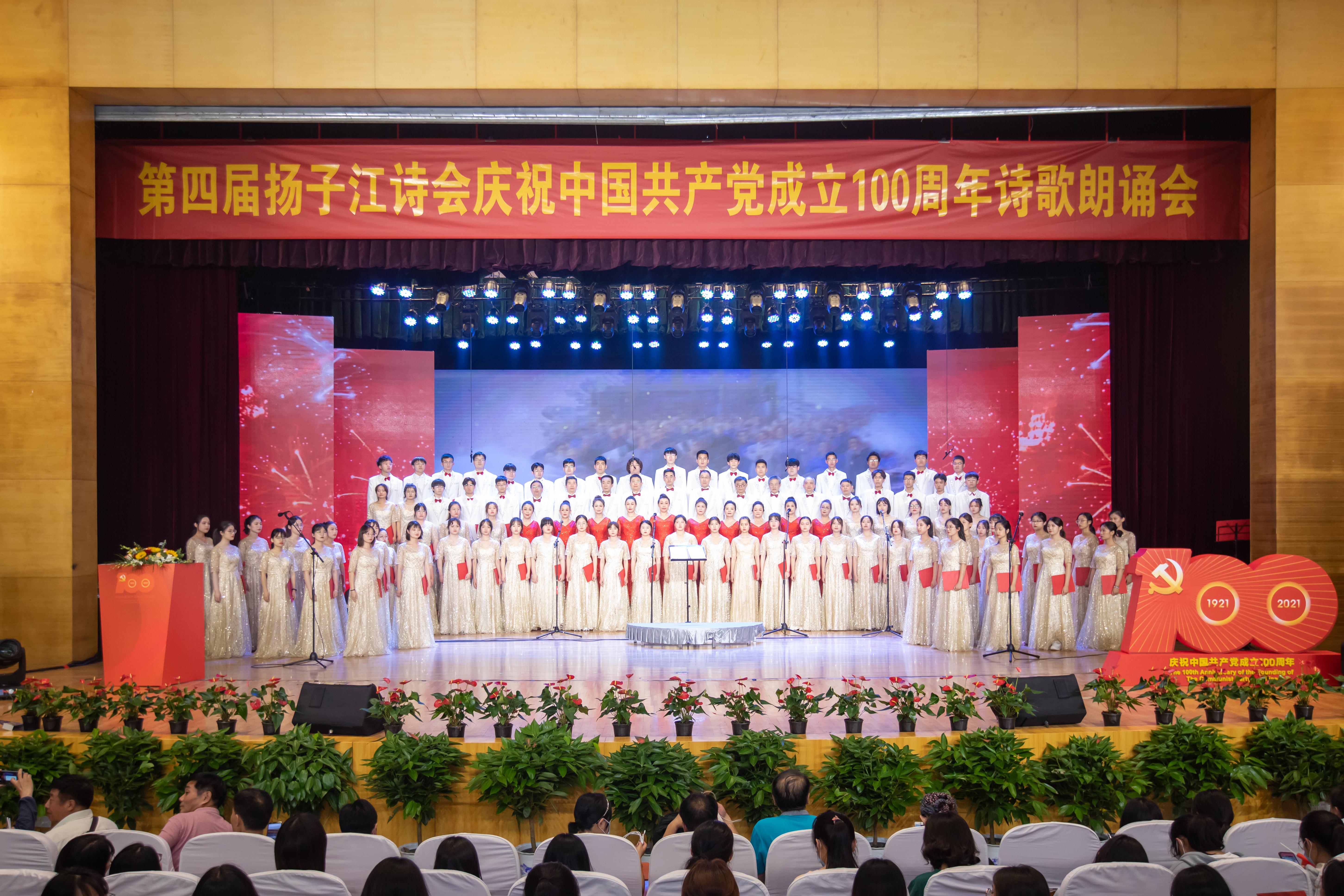 百年恰是风华正茂 第四届扬子江诗会庆祝中国共产党成立100周年诗歌朗诵会在南京举行