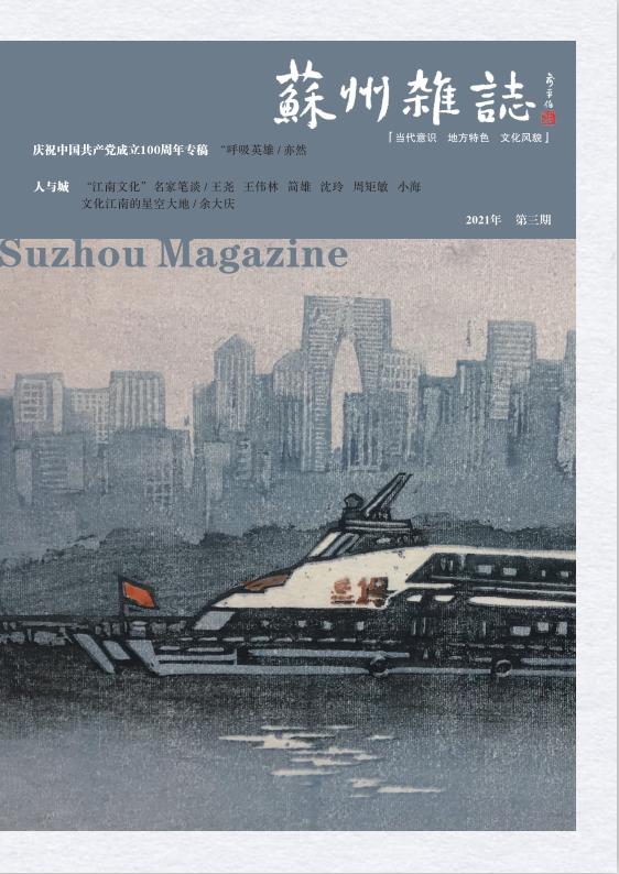 《苏州杂志》2021年第3期