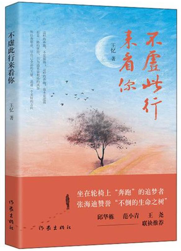 王振羽:凭谁细问故园春