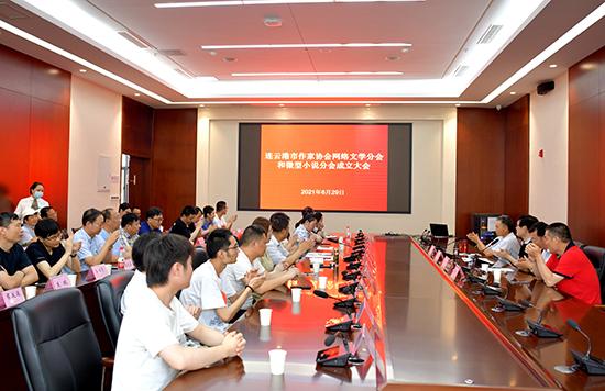 连云港市作协网络文学分会和微型小说分会成立