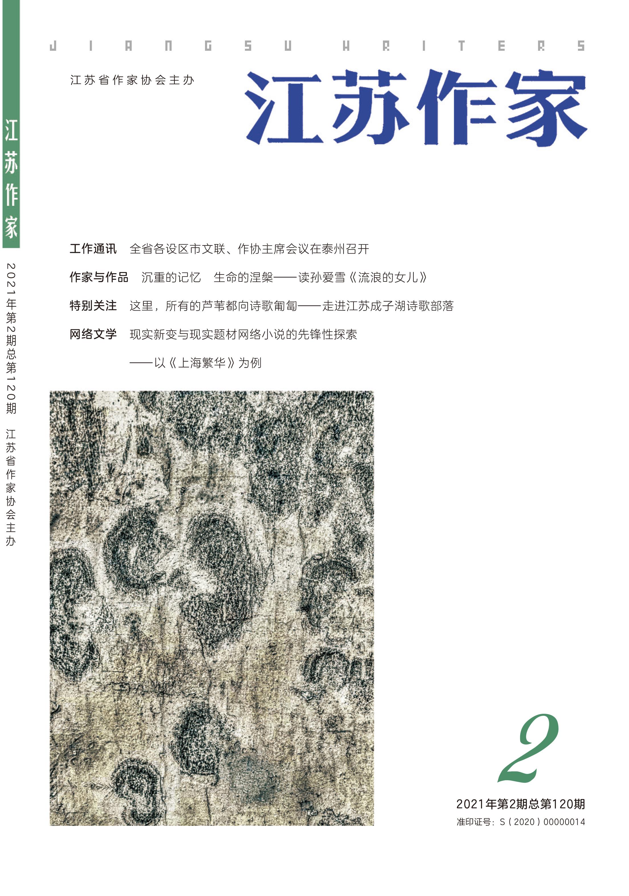 《江苏作家》2021年第2期