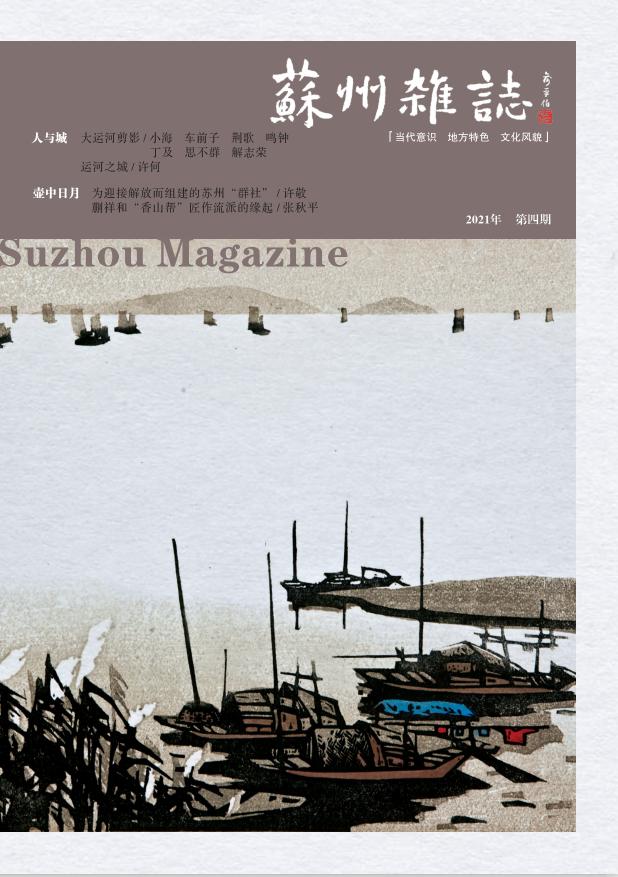 《苏州杂志》2021年第4期