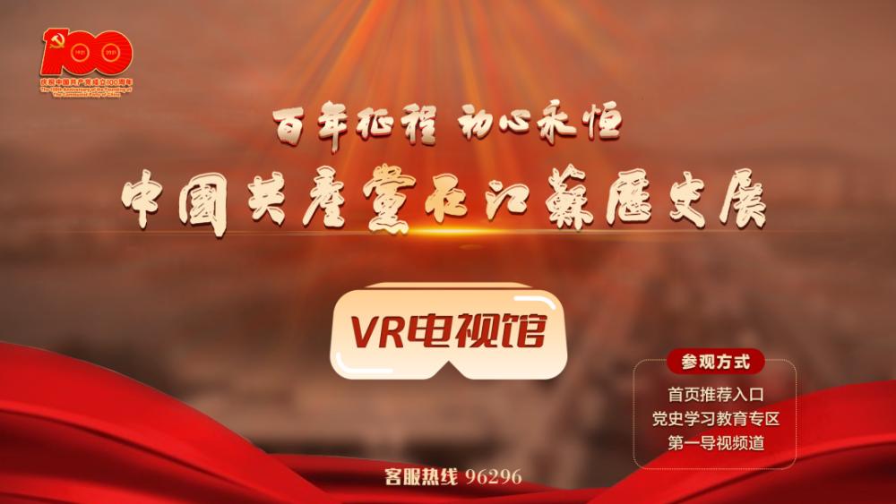 """""""百年征程 初心永恒——中国共产党在江苏历史展""""VR电视馆正式上线!"""