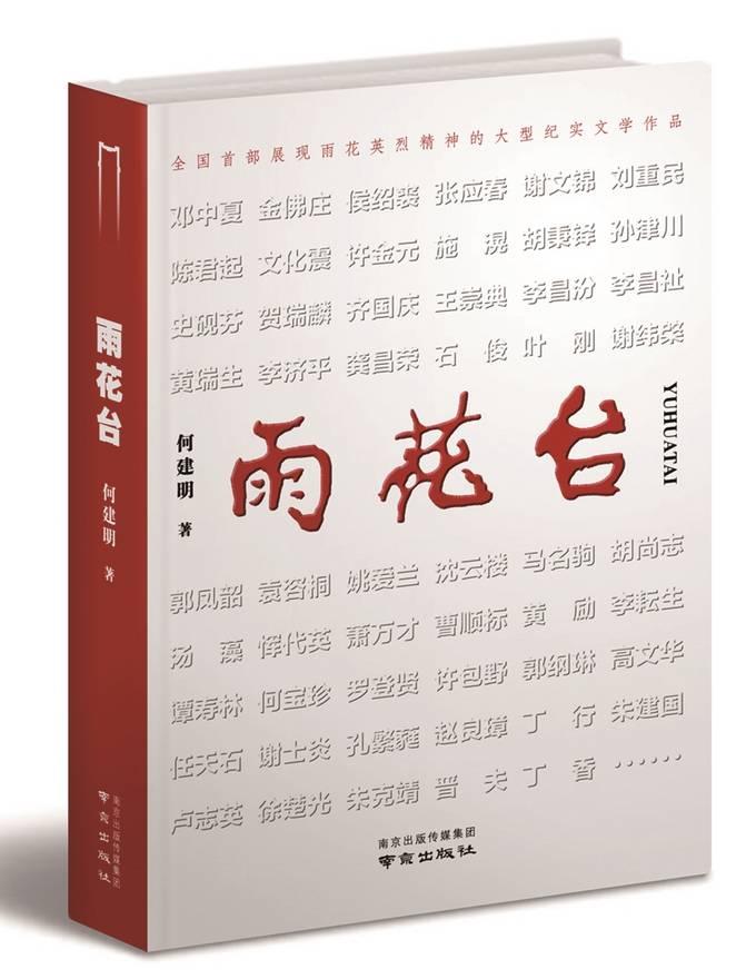 胡卓然:《雨花台》的文学创新特点 胡卓然