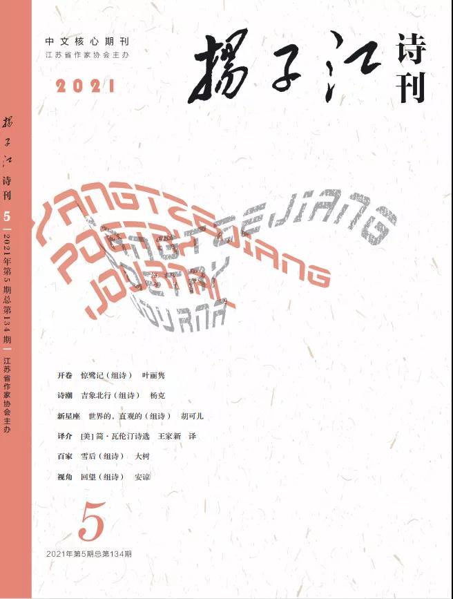 《扬子江诗刊》2021年第5期