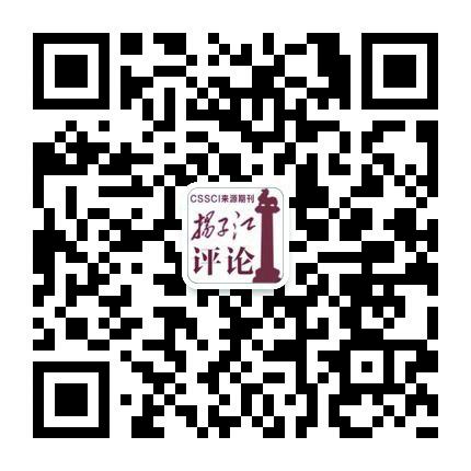 扬子江评论