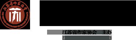 江蘇作家網