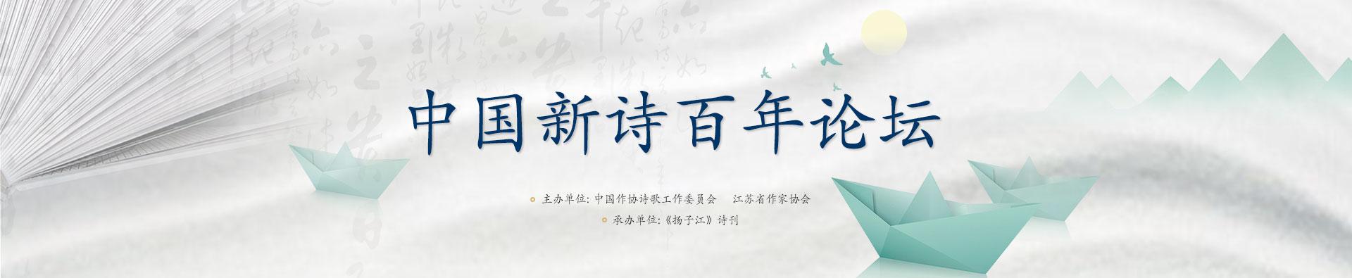 中国新诗百年论坛大图